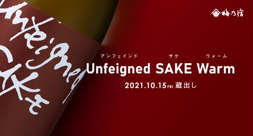 【季節限定・10月15日(金)蔵出し】Unfeigned SAKE Warm