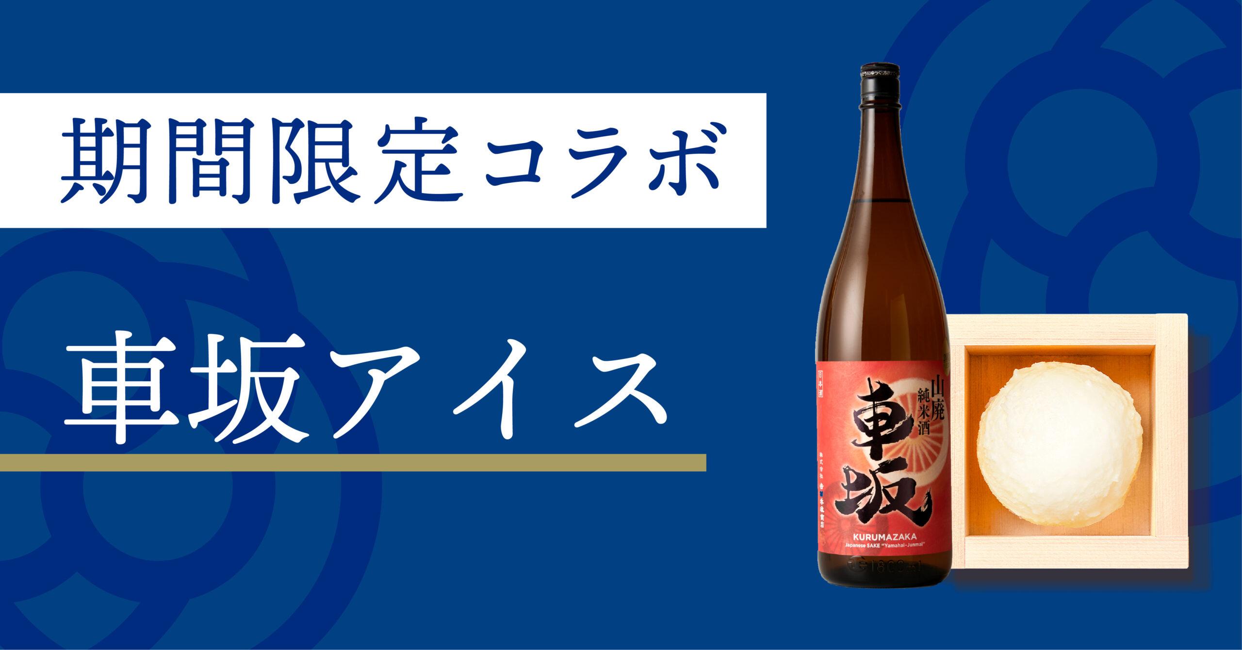 和歌山・吉村秀雄商店の「車坂」を使用した【車坂】アイスがSAKEICE浅草店で期間限定販売