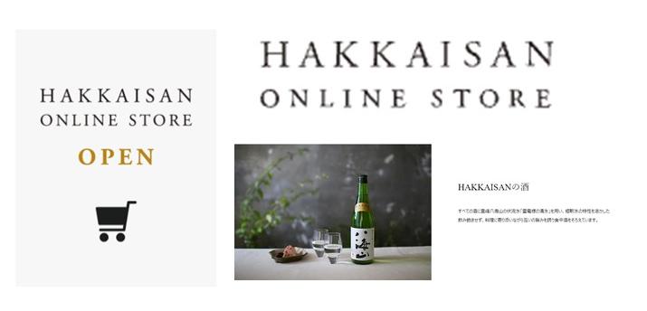 HAKKAISAN総合オンラインストアをオープンいたしました