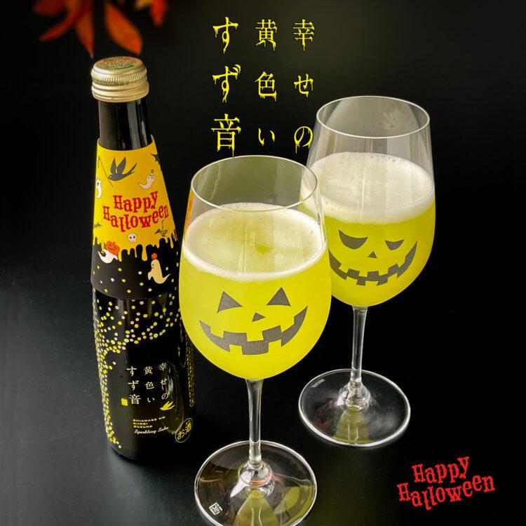 一ノ蔵「幸せの黄色いすず音」ハロウィン向け首掛け商品出荷中!