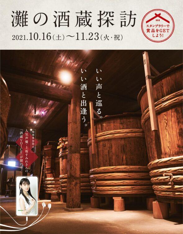 名酒の秘密は神戸の自然がもたらす「宮水」と「六甲おろし」!日本一の酒どころ「灘五郷」で旬を迎えた日本酒を味わう『灘の酒蔵探訪 2021』10月16日(土)~11月23日(火・祝)開催!
