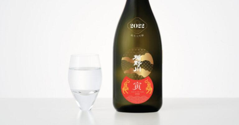 楯の川酒造史上初「白麹」を使用/新たな味わいに挑戦。【楯野川 2022 寅 干支ボトル】 11月11日から限定販売!