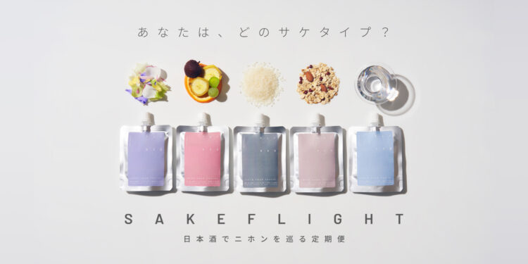 スマホで診断、自分に合った地酒が届く日本酒定期便サービス『SAKEFLIGHT(サケフライト)』日本酒の日10月1日(金)より300名限定で先行限定版スタート!