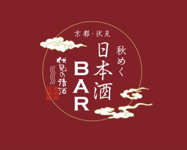 京都伏見の日本酒が東京・渋谷に集結。「京都・伏見 秋めく日本酒BAR」