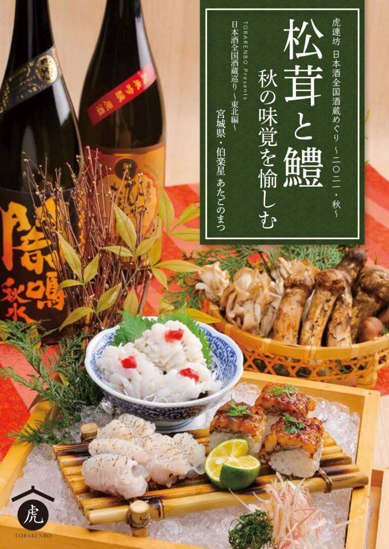 好評企画!《虎連坊の日本全国酒蔵巡り》は秋のひやおろし編を販売開始