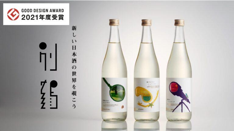 ビギナー向けの日本酒「白鶴 別鶴」が「2021年度グッドデザイン賞」を受賞