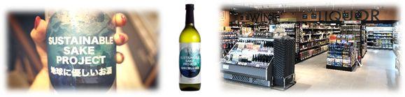 東京23区唯一の蔵元「東京港醸造」と連携し、無洗米使用の日本酒を「イオン」など32店舗で販売