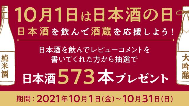 10月1日【日本酒の日】を記念して日本酒アプリ「Sakenomy」では「日本酒を飲んで酒蔵を応援しよう」キャンペーンを開催します。全国91の酒蔵より550本以上のお酒をプレゼント!!