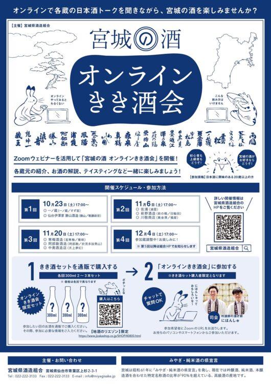 宮城の酒 オンラインきき酒会 開催のお知らせ