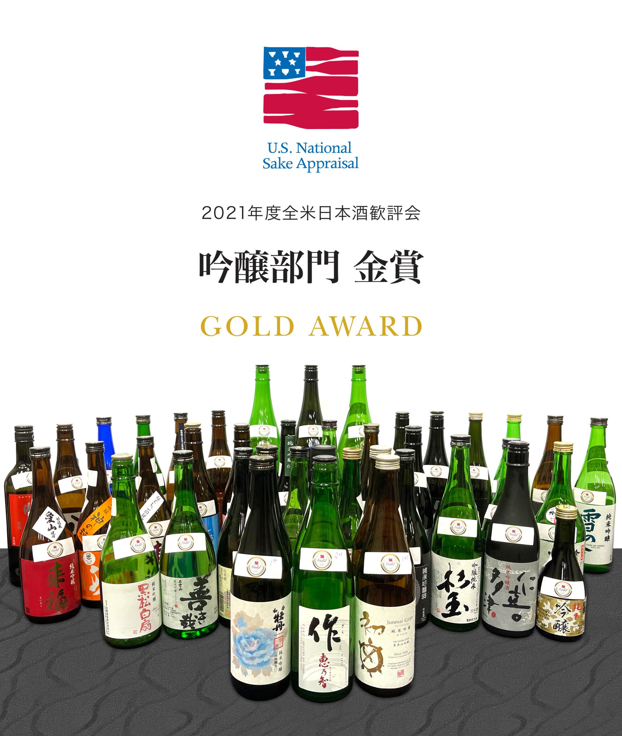 第21回全米日本酒歓評会、受賞結果発表!