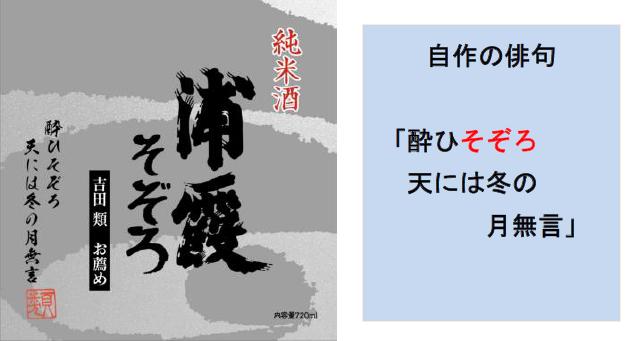 「吉田類お薦め 純米酒 浦霞そぞろ・司牡丹まつすぐ」が発売