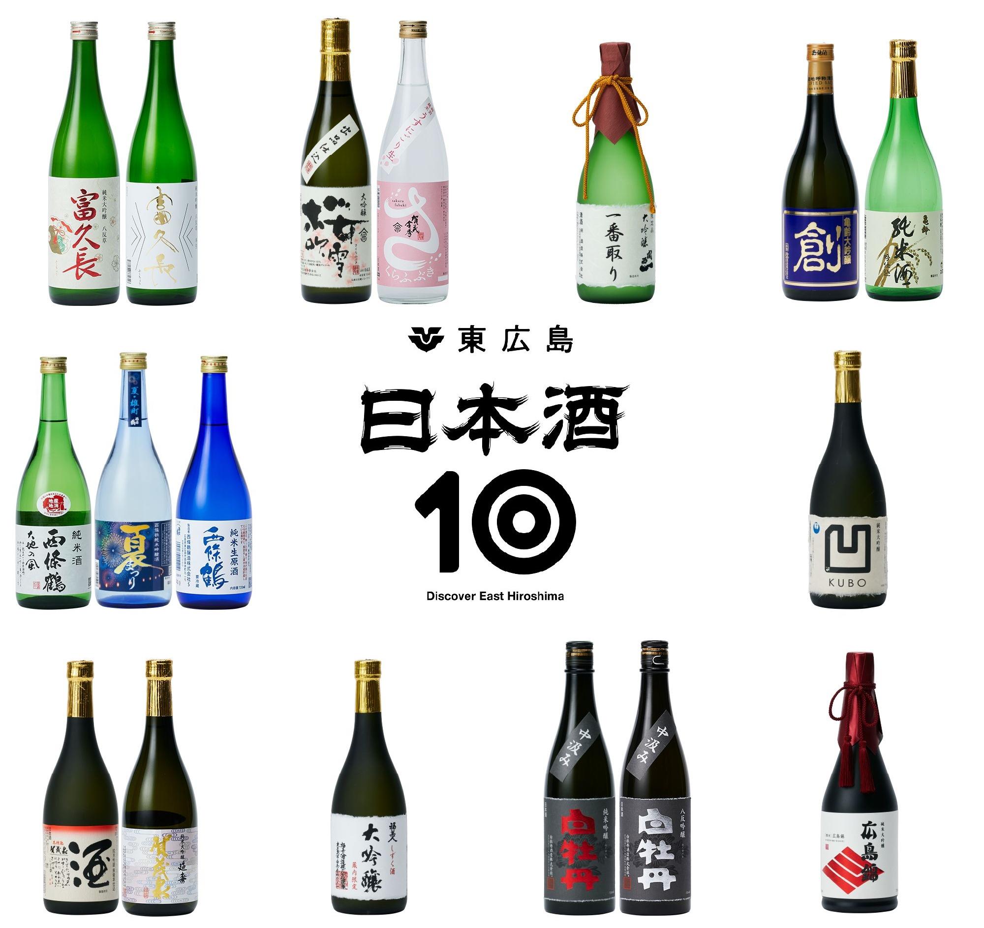 【東広島市ふるさと納税限定返礼品】蔵元厳選の日本酒が毎月届く「東広島の日本酒10蔵定期便」が登場
