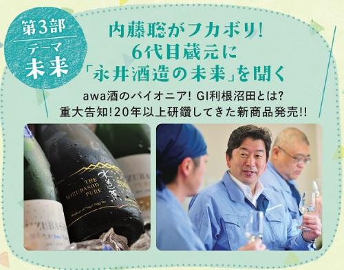 コロナ禍における老舗酒蔵とファンの交流 創業135周年記念イベントをオンラインで開催