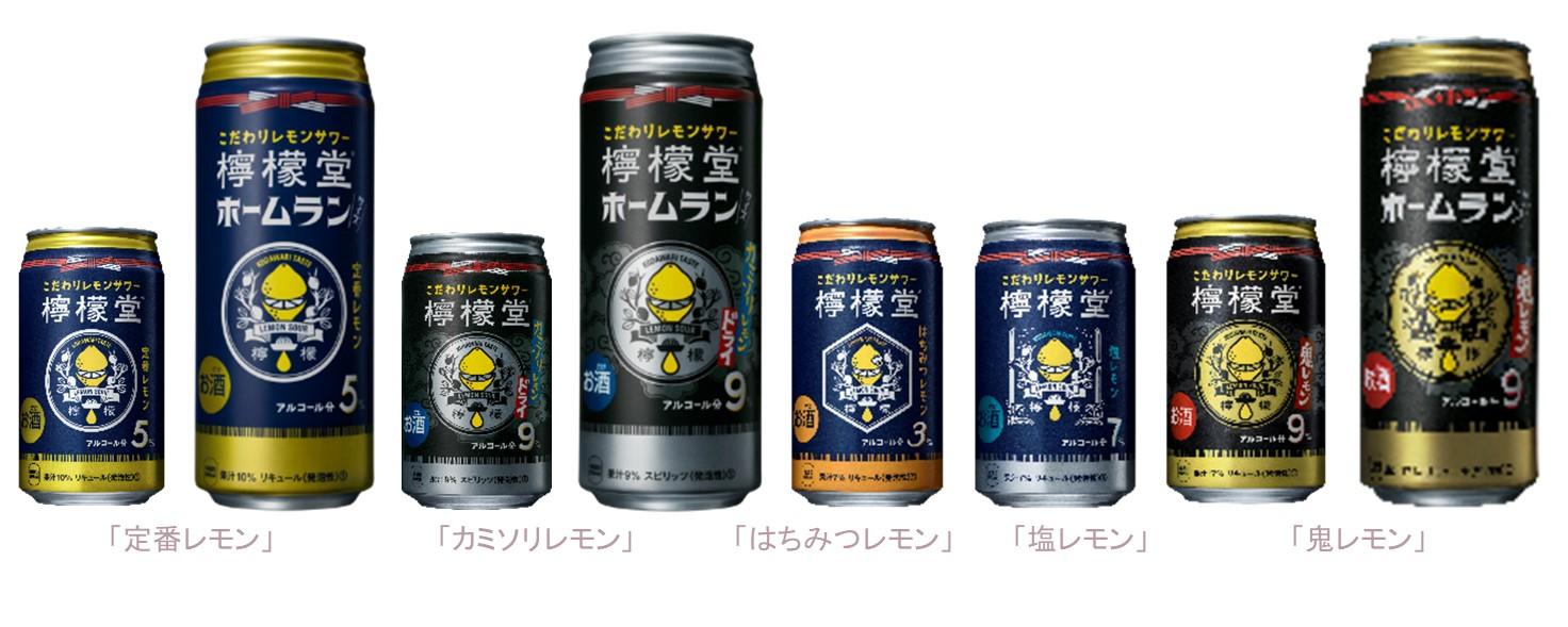 全国発売二周年記念 日本酒で仕込んだレモンサワー「檸檬堂 うらレモン」(非売品)が当たる! 「檸檬堂」二周年記念キャンペーン