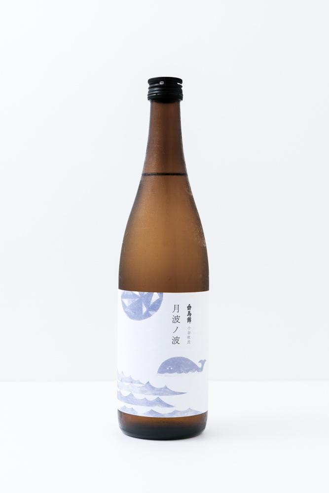 秋上がりの熱燗がうまい酒『月波』 数量限定で新発売